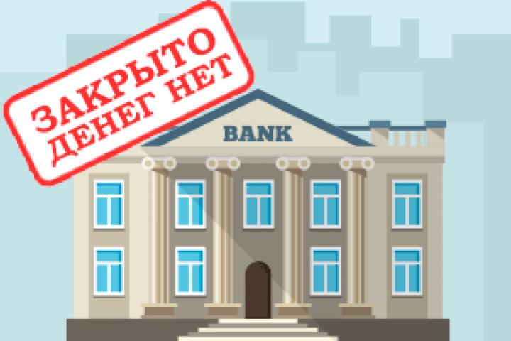 Как вернуть деньги из банка