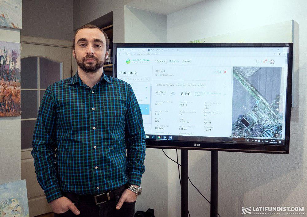 Дмитрий Максименко, сооснователь профессионального сервиса агропогоды «Метео Фарм»