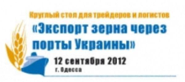 Сертификация экспорт зерна одесса сертификация морской испытательной службы