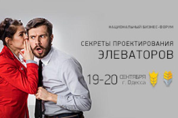 Элеваторы форум конвейеры питер