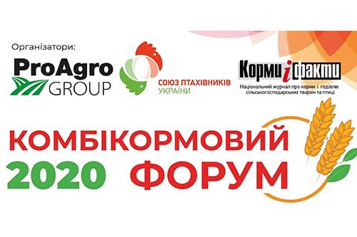 Комбикормовый форум 2020