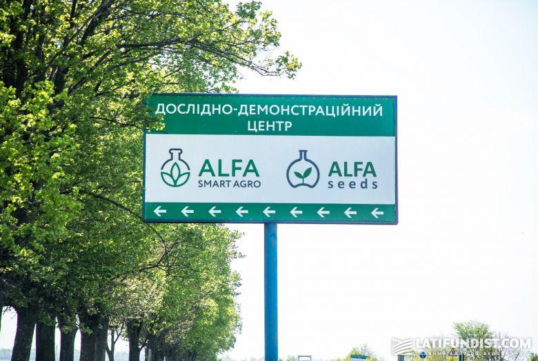 Опытно-демонстрационный центр ALFA Smart Agro находится на 100-м километре трассы Киев-Одесса, возле с. Черкас Белоцерковского района. По пути нас встречают яркие борды