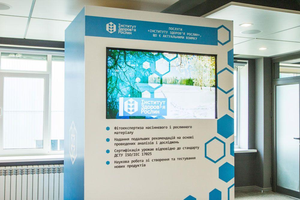 Информационный стенд Института