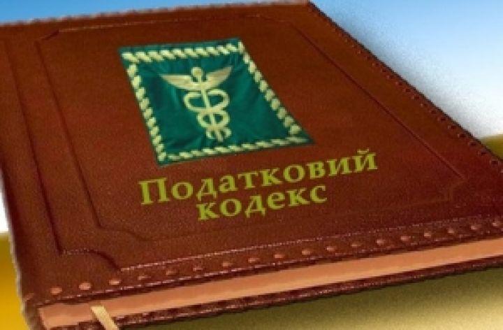 Когда вступил в силу налоговый кодекс украины (налогового кодекса украины, налогового кодекса украины 2012