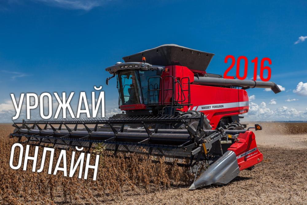 Аграрии намолотили практически 60 млн тонн зерновых