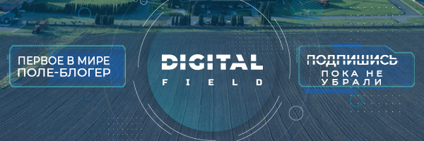 DigitalField 14.09.2020