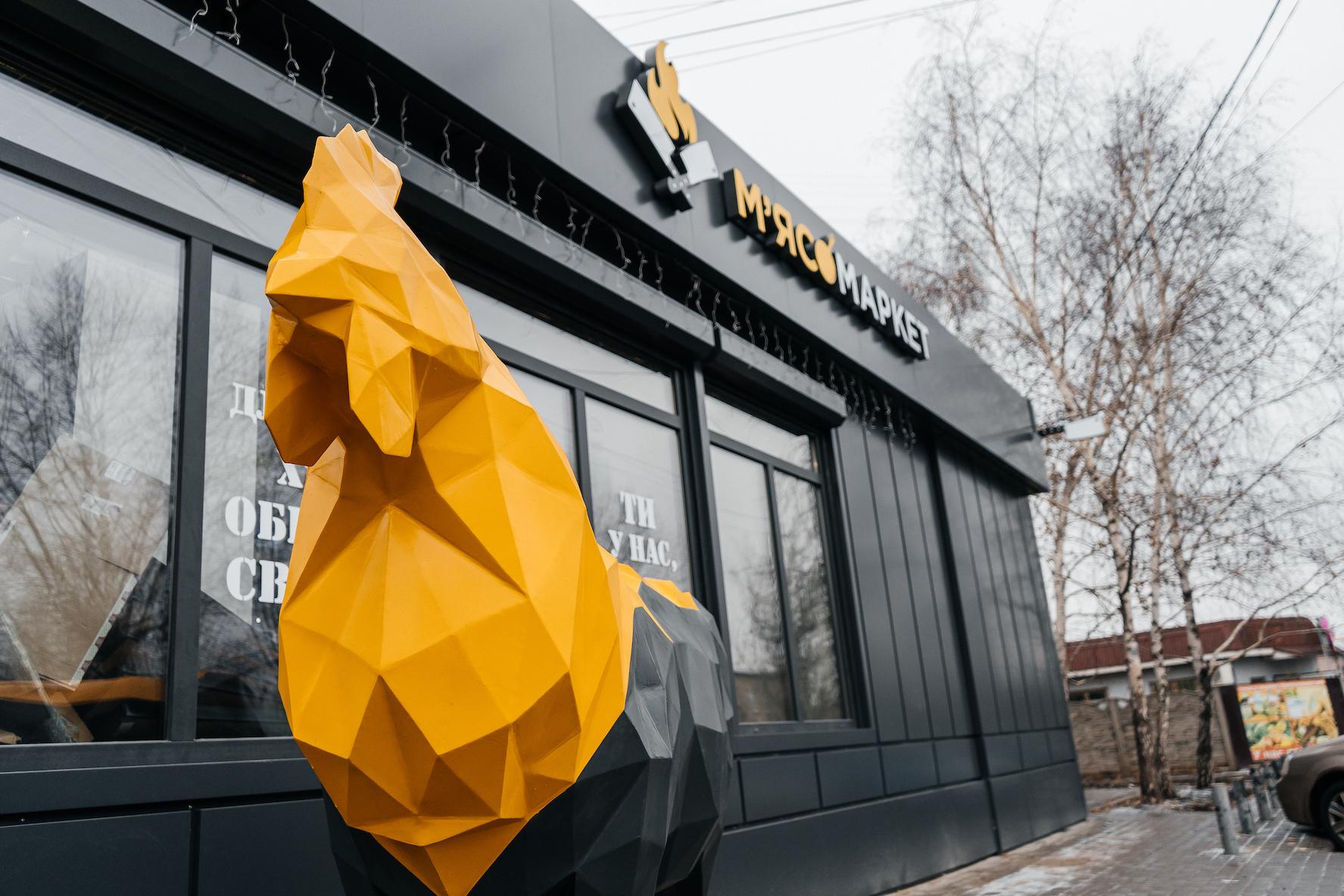 Новый «Мясомаркет»