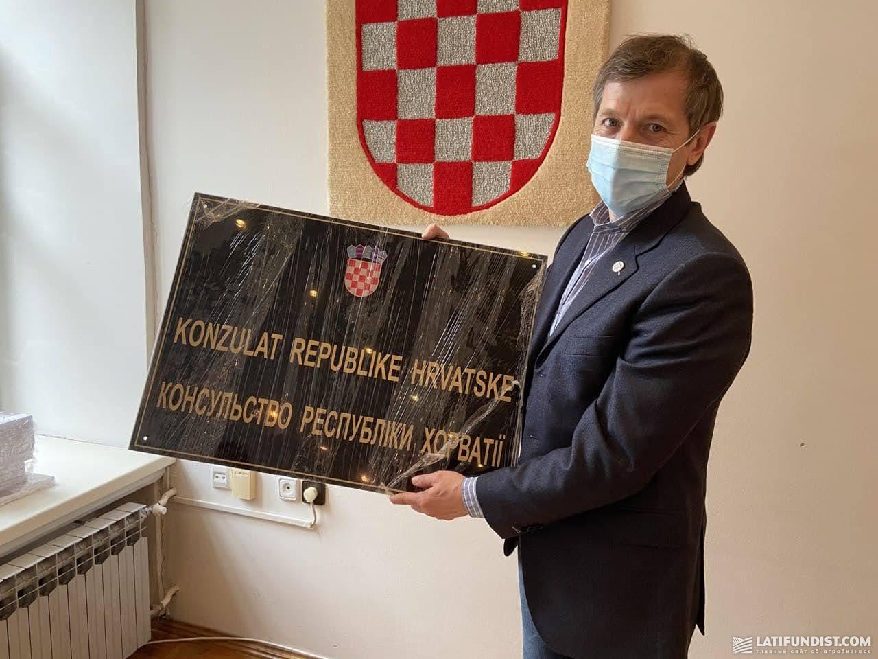 Сергей Фаткуллин, Консул Хорватии в Украине