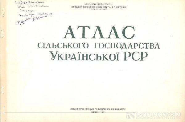 Атлас сельского хозяйства Украинской СССР 1958 года выпуска