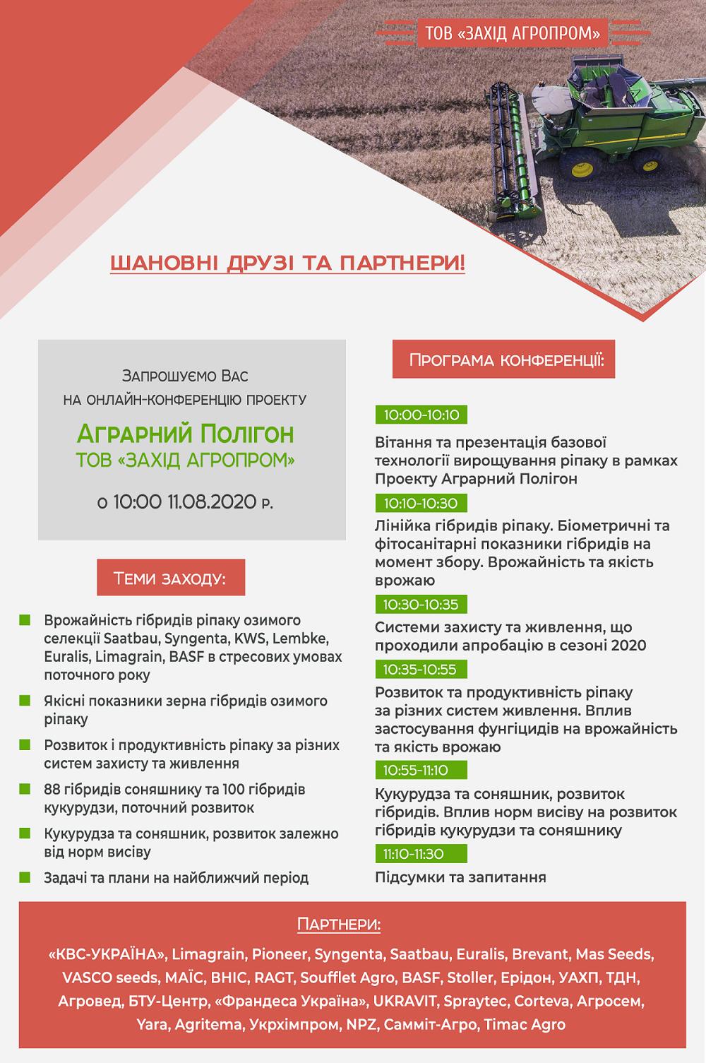 Онлайн-конференция проекта Аграрный Полигон компании «Захид Агропром»