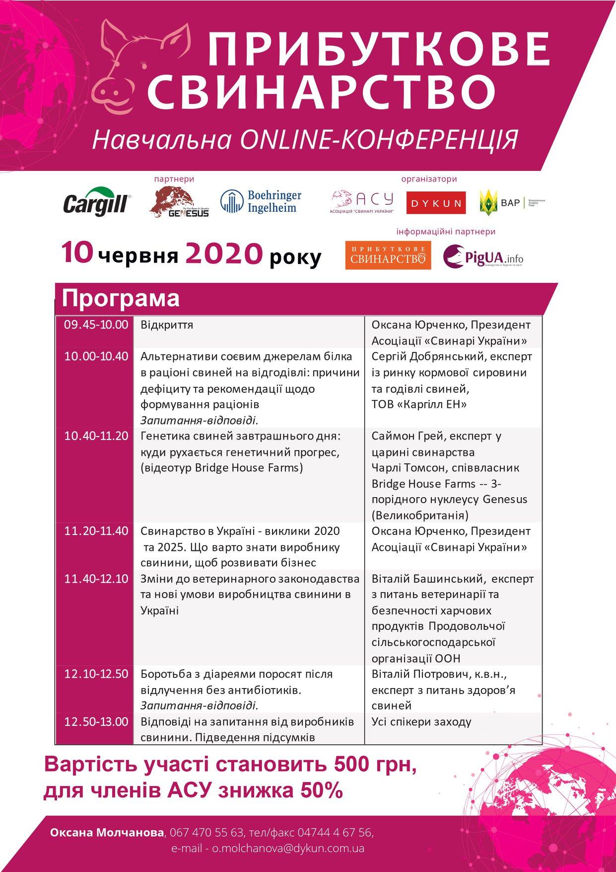 Online конференция: Прибыльное свиноводство