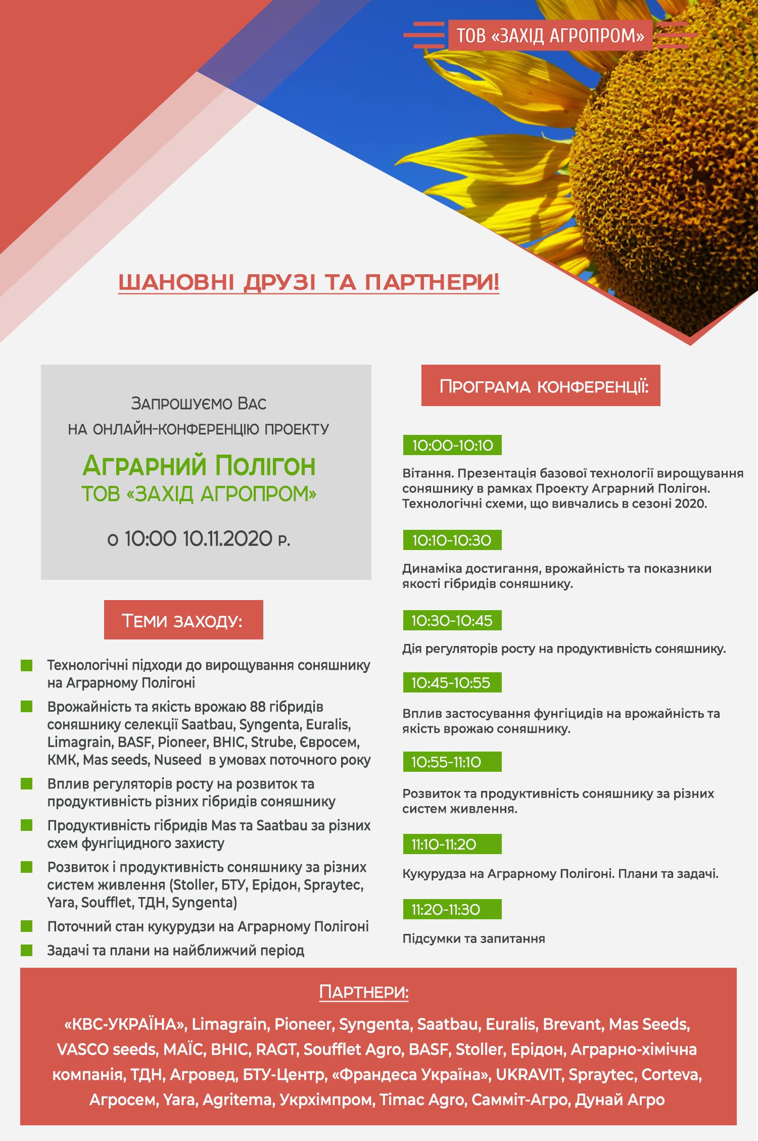 Программа онлайн конференции проекта Аграрный Полигон компании «Захид Агропром» по подсолнечнику и кукурузе (кликните для увеличения)