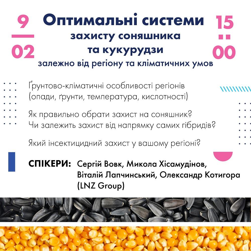 Программа конференции «Оптимальные системы защиты подсолнечника и кукурузы в зависимости от региона и климатических условий»