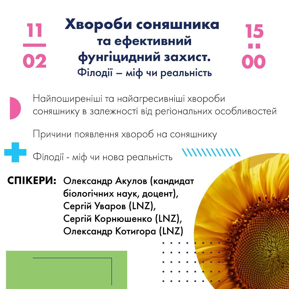 Программа конференции «Болезни подсолнечника и эффективная фунгицидная защита. Филлодии — миф или реальность»