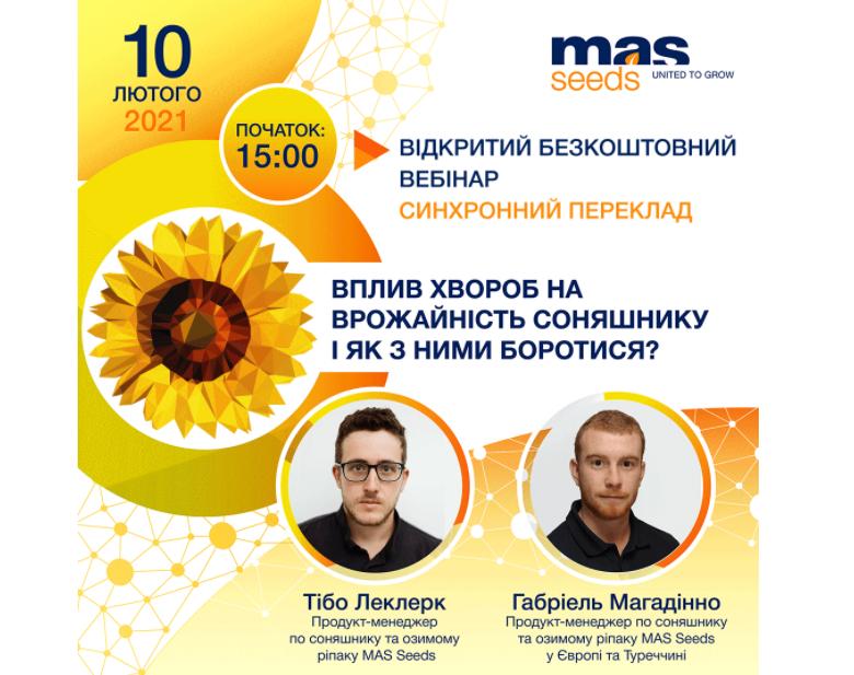 Вебинар компании MAS Seeds