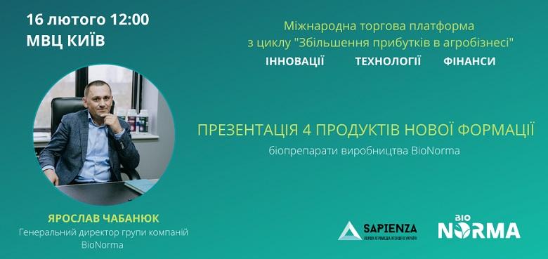 Презентация 4 продуктов новой формации BioNorma