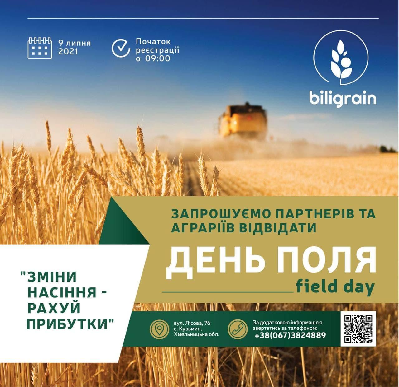День поля Biligrain «Смени семена — считай прибыль»