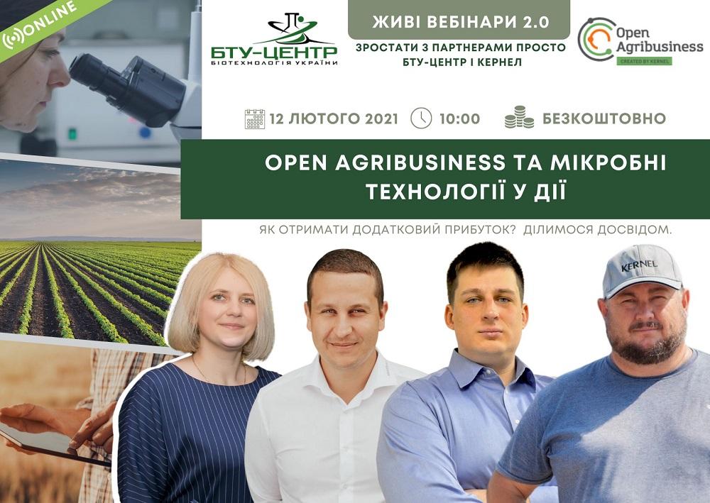 Вебинар Open Agribusiness и микробные технологии в действии