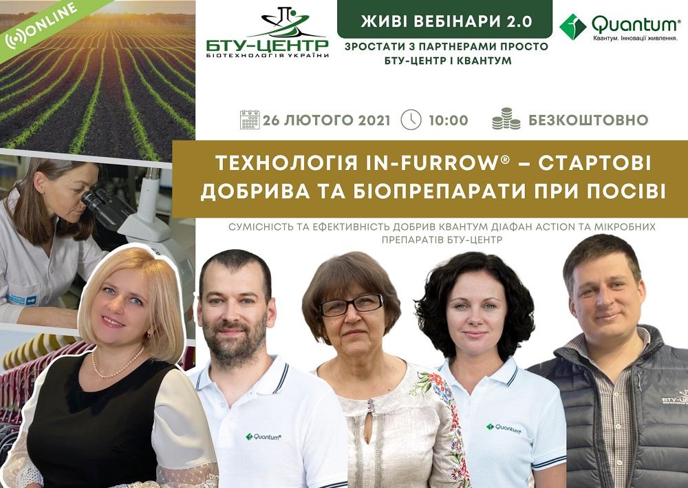 Вебинар «БТУ-ЦЕНТР» и «НПК Квадрат»