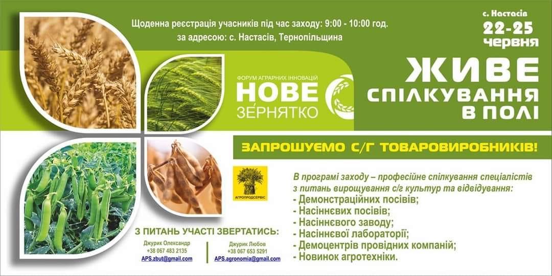 Форум аграрных инноваций «Нове Зернятко 2021»