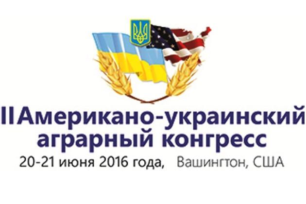 II Американо-украинский аграрный конгресс