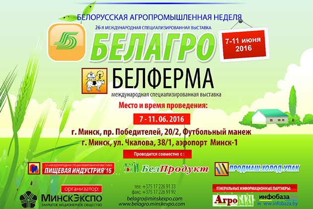 «БЕЛАГРО-2016»
