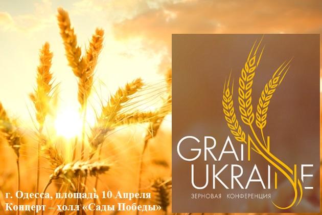 Международная зерновая конференция Grain Ukraine 2016