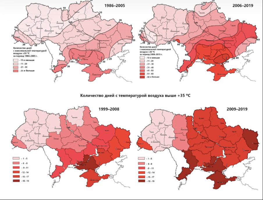 Инфографика: Гидрометцентр Украины