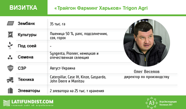 Визитка предприятия «Трайгон Фарминг Харьков»