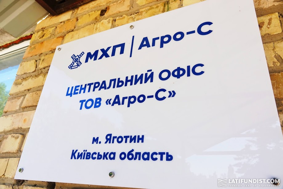 Яготинское подразделение «Мироновского хлебопродукта»