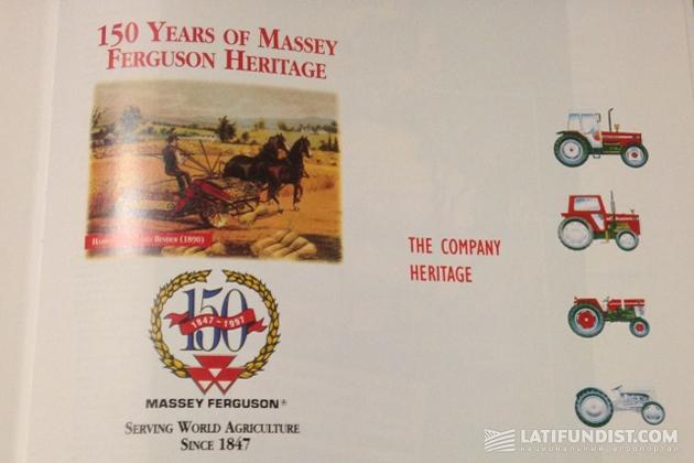 150-летие Massey Fergusson