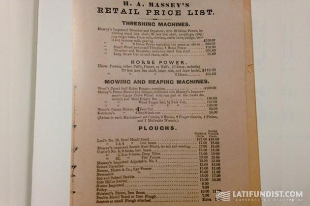 Первый массеевский каталог техники