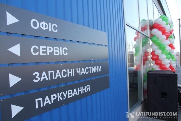 Спект услуг нового дилерского центра компании «Агроспейс»