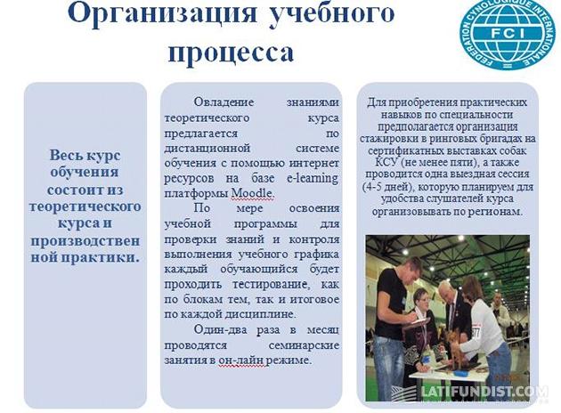 Первый курс был подготовлен и запущен в 2012 году