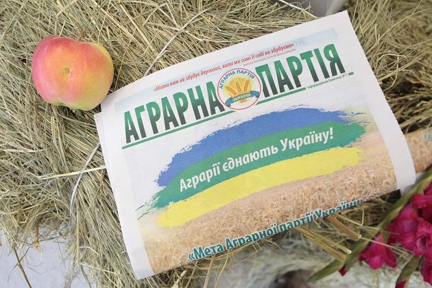 Аграрная партия Украины