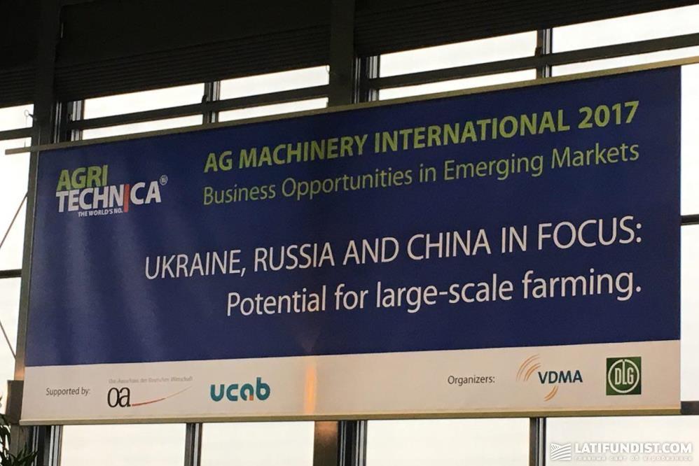 Конференция «Украина, Россия, Китай — потенциал для крупного агробизнеса»