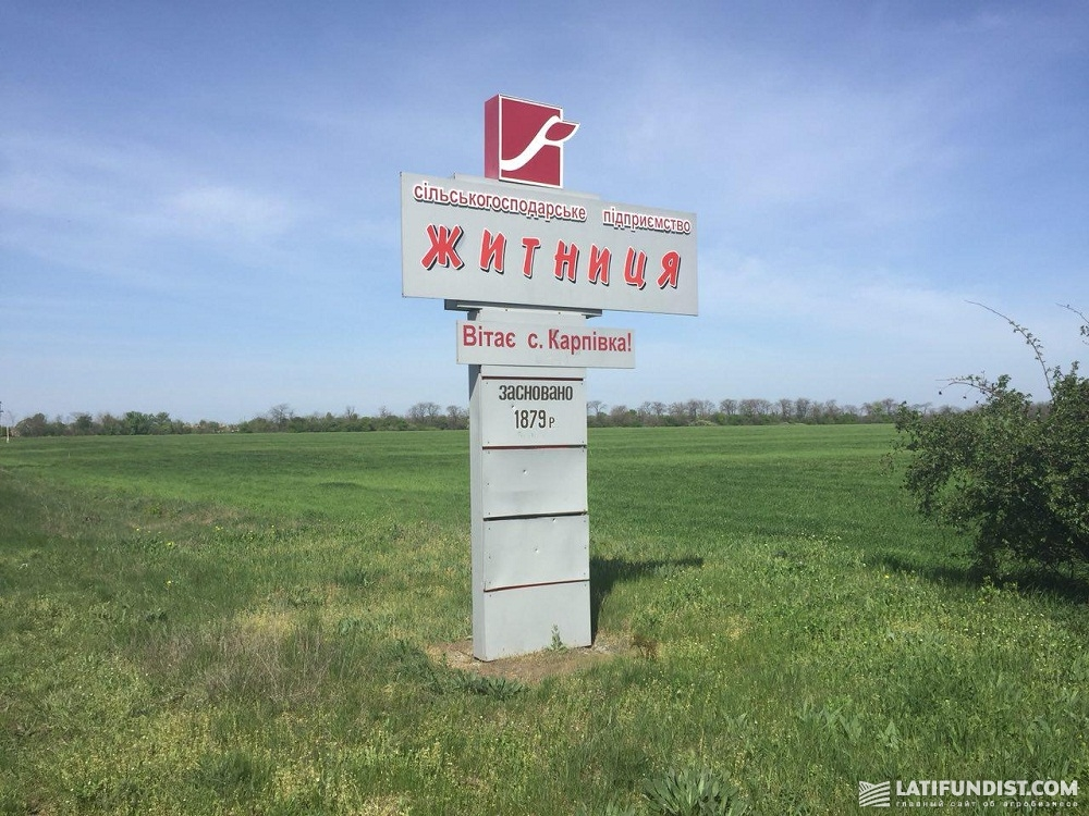 Житница Украины