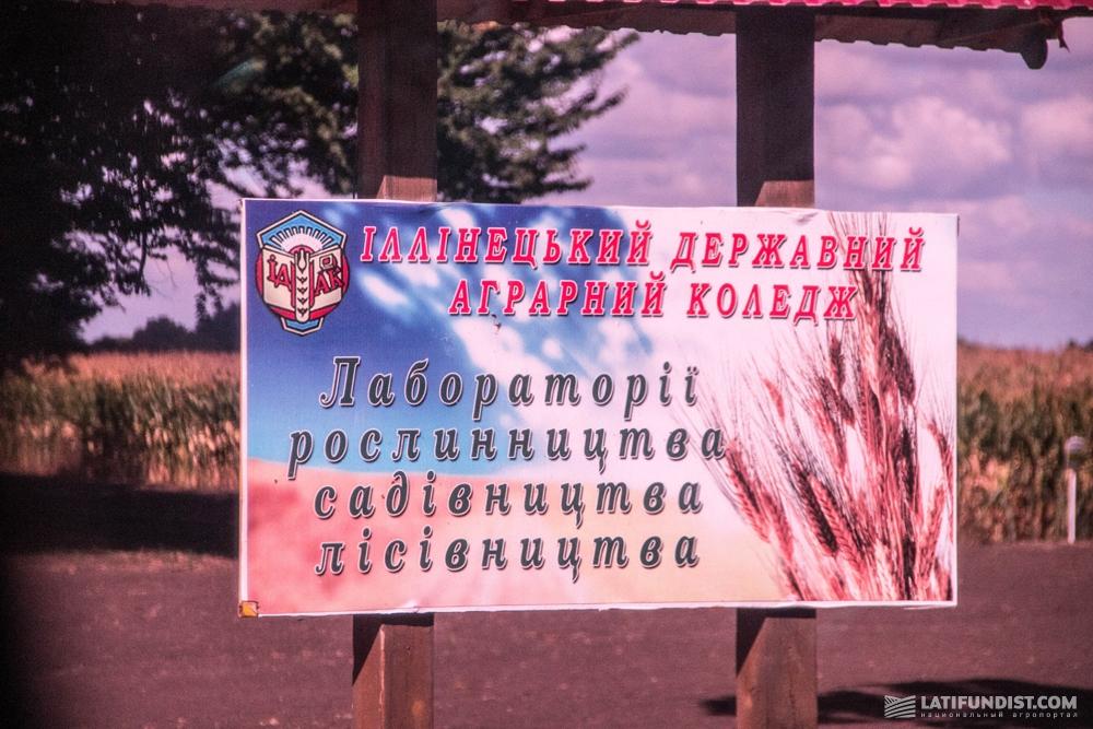 Ильинецкий государственный аграрный колледж