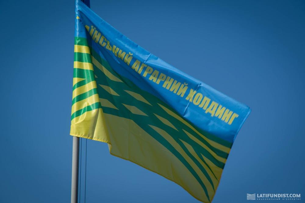 «Украинский аграрный холдинг»