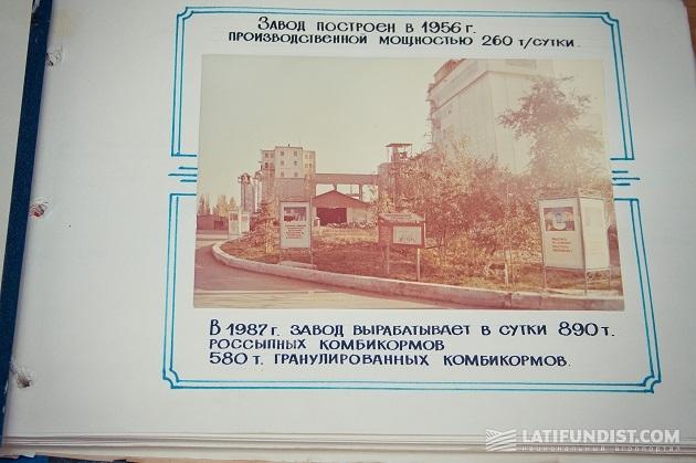 Полтавский комбикормовый завод
