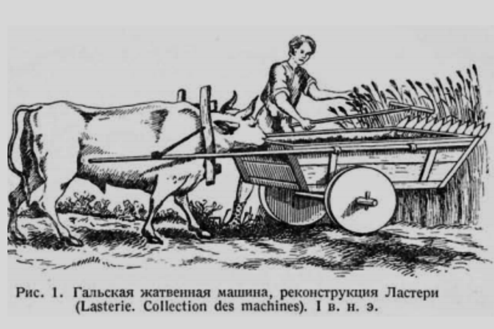 Гальская жатка римского периода, запряженная быком