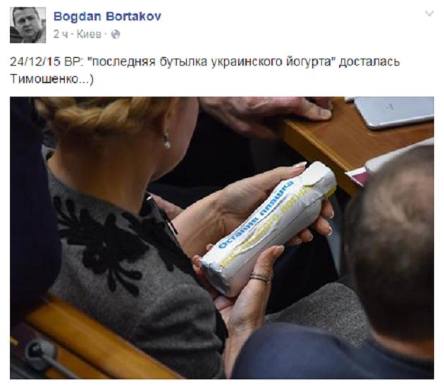 Интересно, что «последняя бутылка украинского йогурта» досталась именно ей