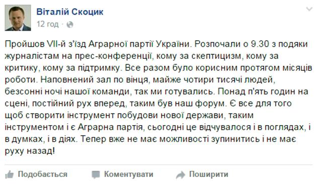 Виталий Скоцик о съезде АПУ