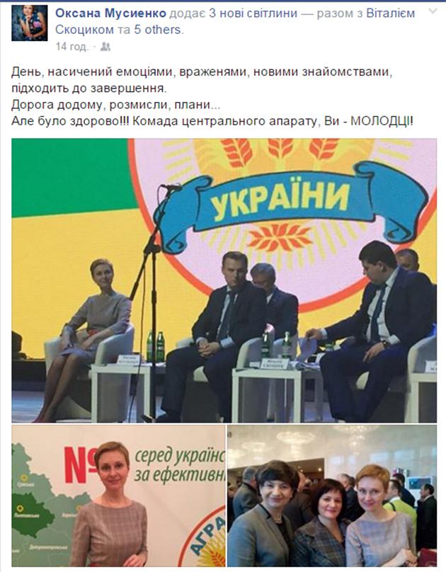 Оксана Мусиенко  о съезде АПУ