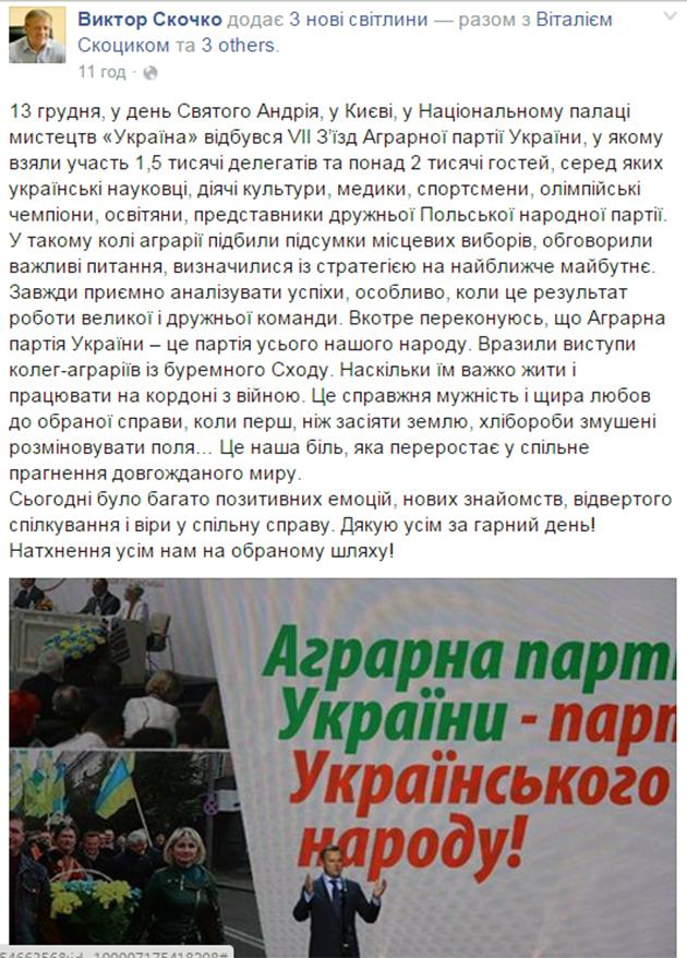 Виктор Скочко  о съезде АПУ