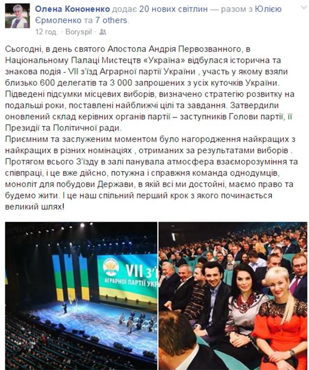 Елена Кононенко о съезде АПУ