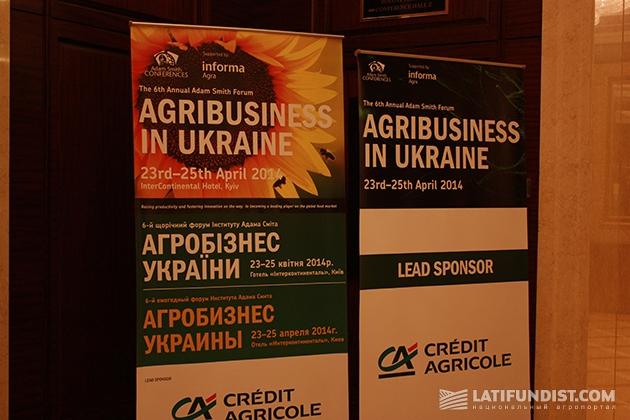 Агробизнес Украины 2014 (день 1) онлайн-трансляция