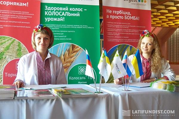 Гостей Дня поля встречают украинки
