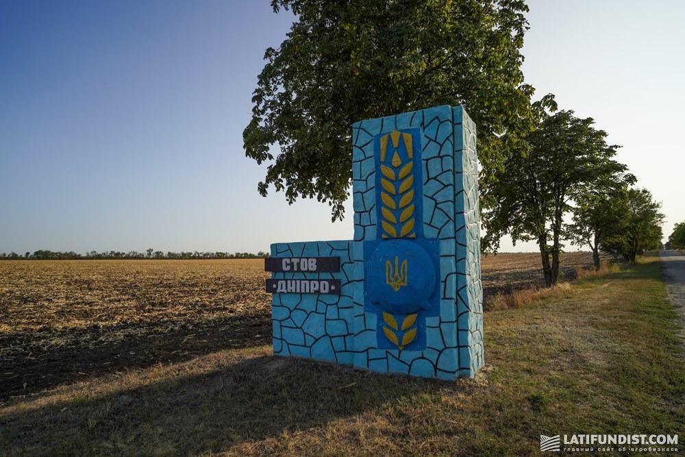 Поля агропромышленной корпорации «Днипро»
