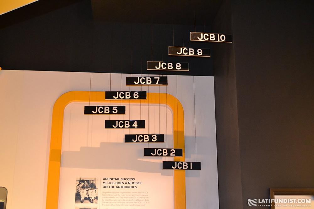 Именные номера для служебных автомобилей JCB